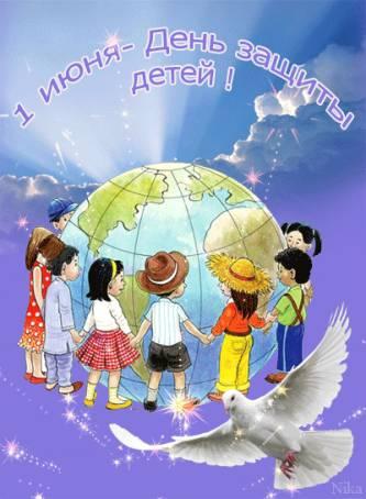 Анимированная картинка ко Дню защиты детей