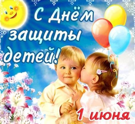 Картинка к 1 июня - С Днем защиты детей!