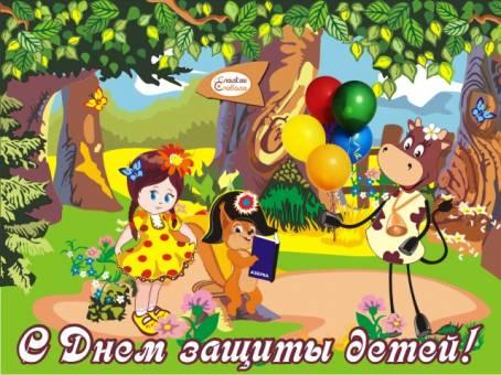Открытка к 1 июня - С Днем защиты детей!