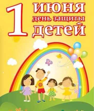 Картинка к 1 июня - День защиты детей