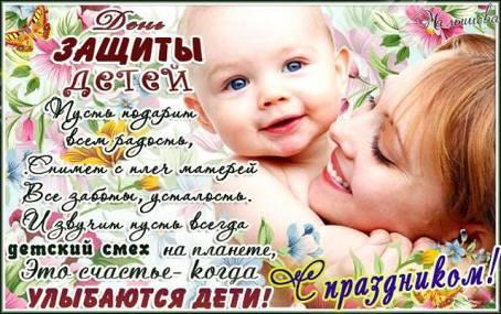 Открытка к 1 июня - День защиты детей