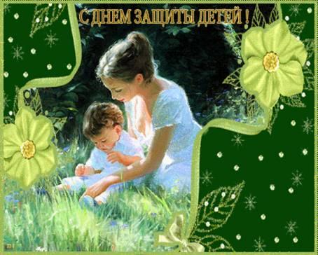 Анимированная картинка - С Днем защиты детей!