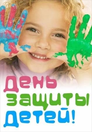 Картинка к 1 июня - День защиты детей!