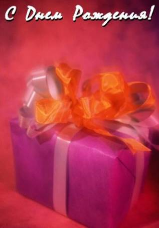 Открытка - С Днем Рождения!