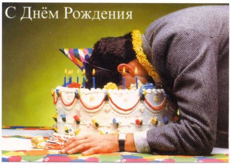 Картинка - С Днем Рождения!