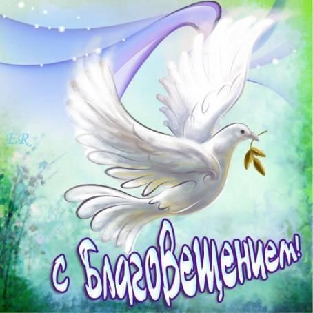 Открытка с белым голубем - С Благовещением!