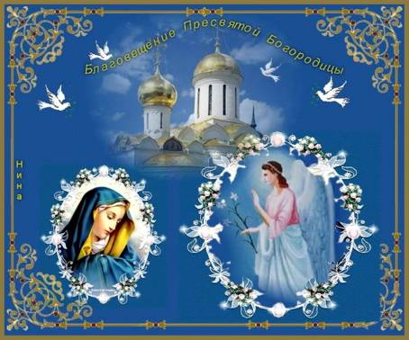 Открытка - Благовещение Пресвятой Богородицы