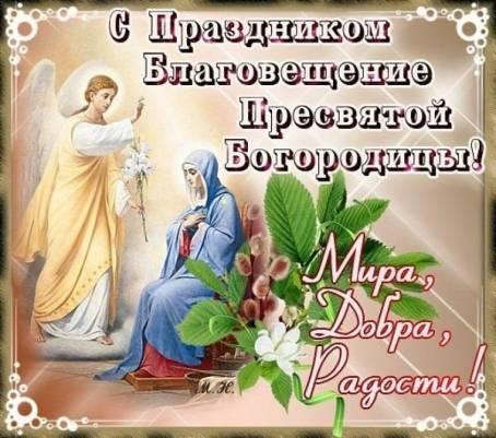 Праздничная открытка - С Благовещением!