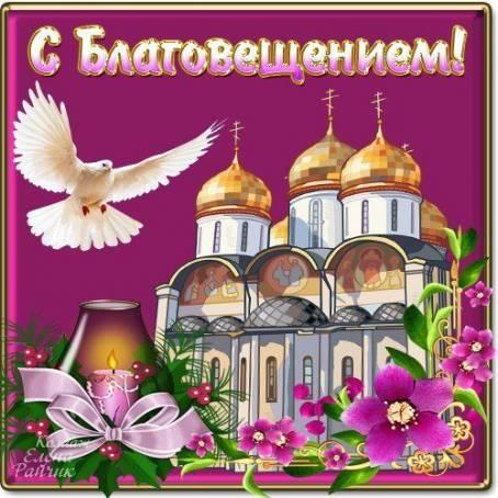 Яркая открытка к празднику - С Благовещением!