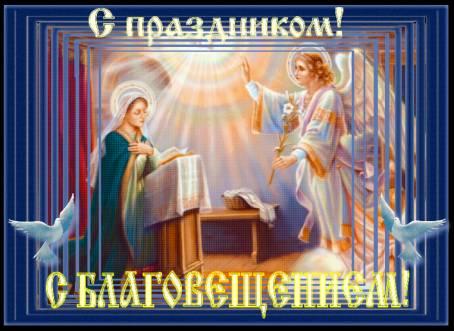 Открытка к празднику - С Благовещением!