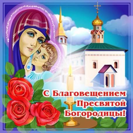 Открытка - С Благовещением Пресвятой Богородицы!