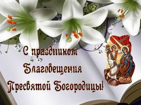С праздником Благовещения Пресвятой Богородицы!