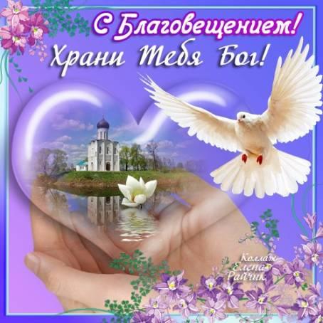Открытка - С Благовещением! Храни Тебя Бог!