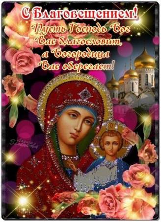 Красивая открытка - С Благовещением!