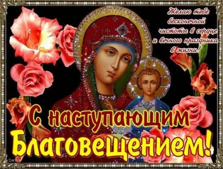 Красивая открытка - С наступающим Благовещением!