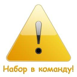 Картинка - Набор в команду!