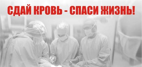 Картинка - Сдай кровь, спаси жизнь!
