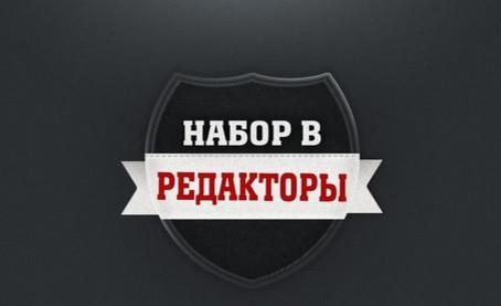 Картинка - Набор в редакторы