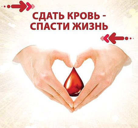 Сдать кровь - спасти жизнь!