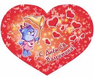 Валентинка - С Днем Святого Валентина!