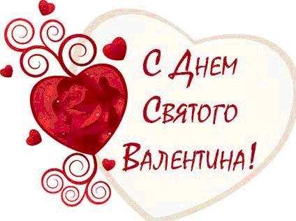 Открытка - С днем Святого Валентина!