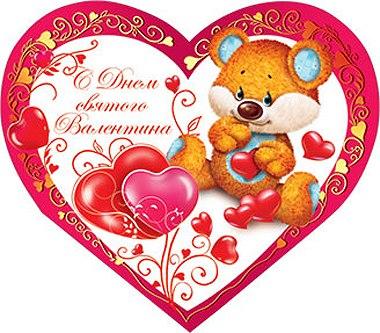 Валентинка - С Днем Святого Валентина