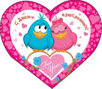 Валентинка - С Днем Влюбленных!