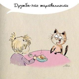 Картинка для личного дневника - Дружба