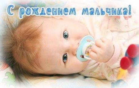 Картинка - С рождением мальчика!