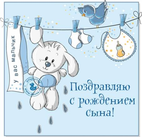 Поздравительная открытка - С рождением сына!