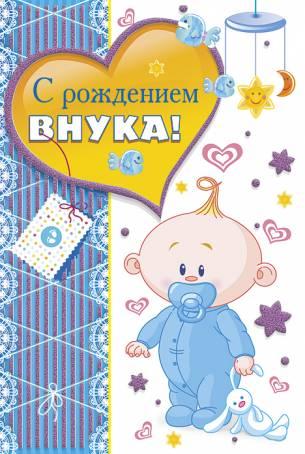 Поздравительная картинка - С рождением внука!