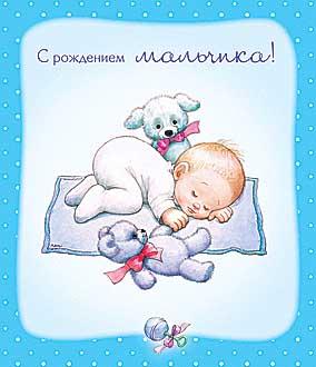 Открытка - С рождением мальчика!