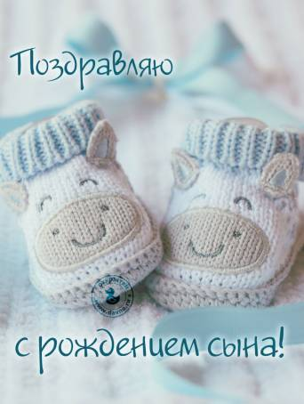 Картинка - Поздравляю с рождением сына!