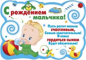 Поздравительная картинка - С рождением мальчика!