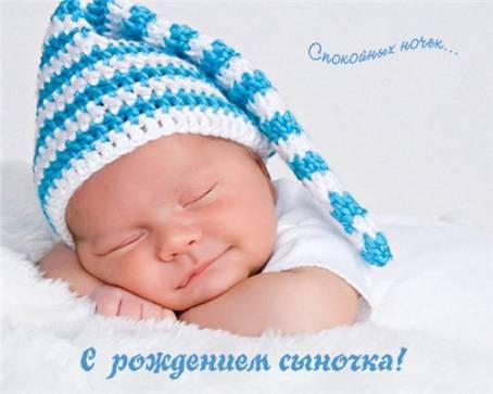 Открытка - С рождением сыночка!