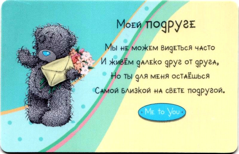 Написать поздравление с днём рождения на открытке подруге