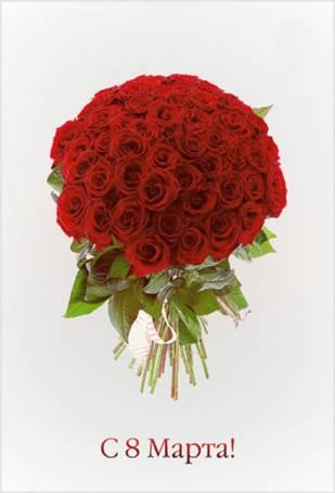Открытка с алыми розами - С 8 Марта!