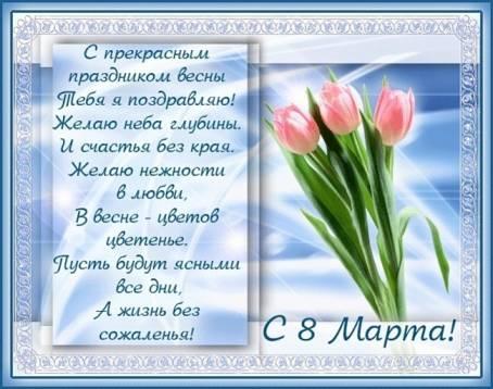 Открытка к 8 Марта с тюльпанами