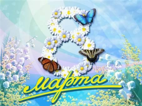 Открытка к 8 Марта с ромашками и бабочками