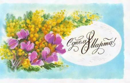 Ретро открытка к 8 Марта