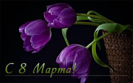 Открытка с тюльпанами - С 8 Марта!