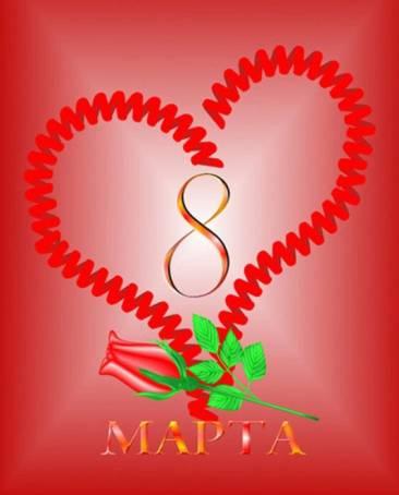 Картинка к празднику 8 Марта