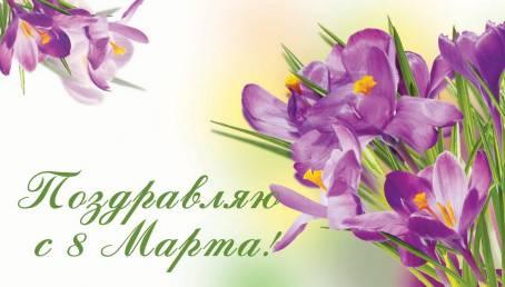 Открытка - Поздравляю с 8 Марта!