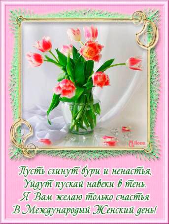 Анимированная открытка к 8 Марта