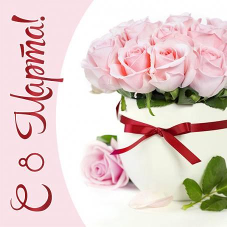 Красивая открытка с розами - С 8 Марта!