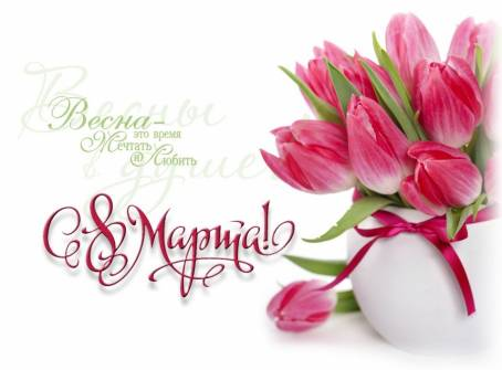 Красивая открытка с тюльпанами - С 8 Марта!