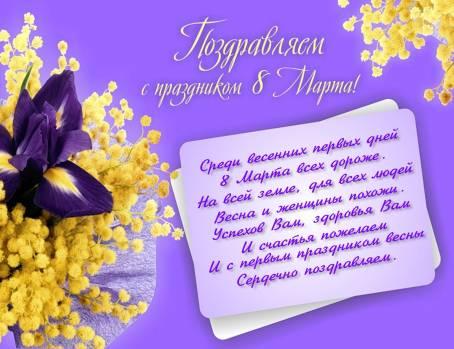 Картинка - Поздравляем с праздником 8 Марта!