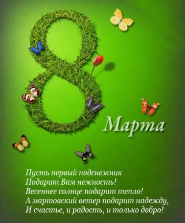 Зеленая открытка - С 8 Марта!