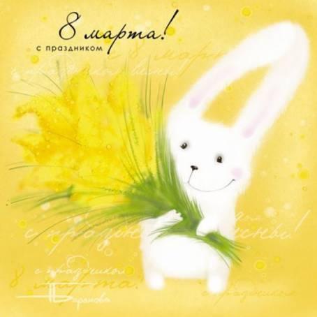 Картинка к 8 Марта с зайцем и мимозой
