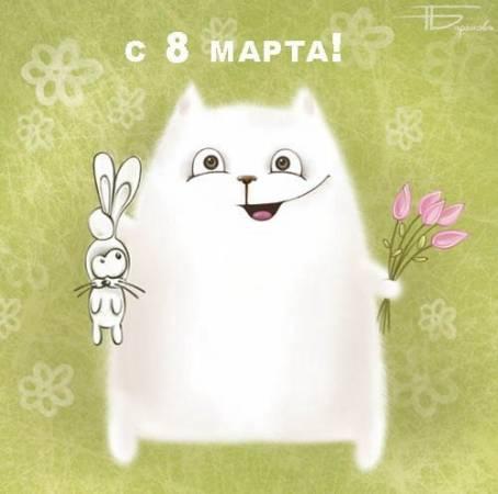 Открытка с белым котом - С 8 марта!